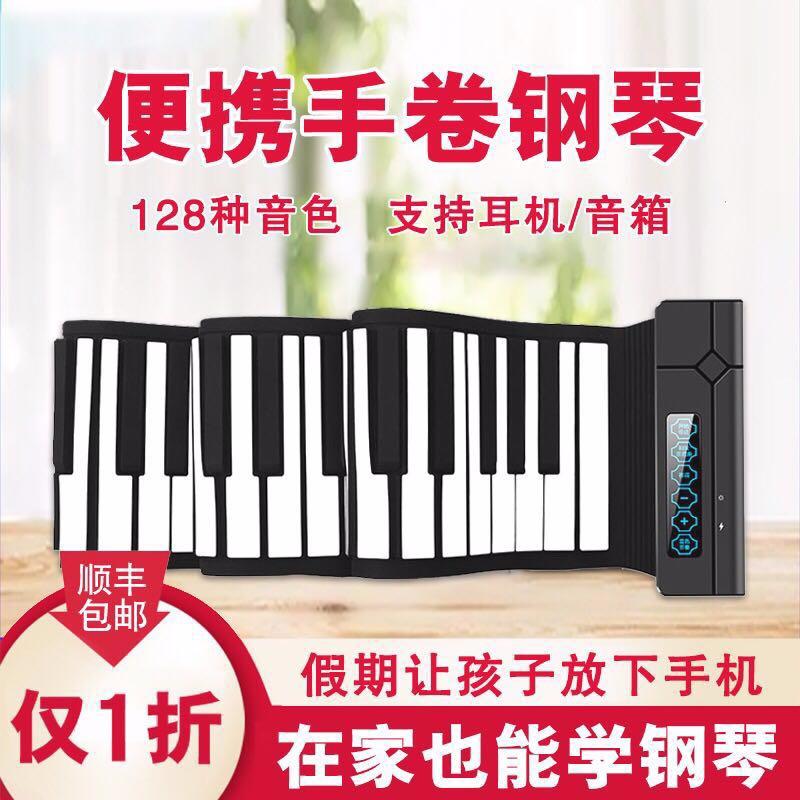 88键智能跟弹手卷便捷式钢琴,3D环绕音效,超长续航,智能APP跟弹