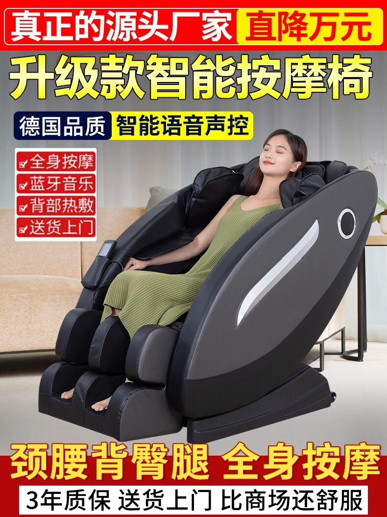智能太空按摩椅,解决全身酸痛